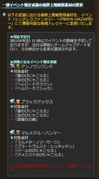 f:id:bako0812:20170604074218j:plain