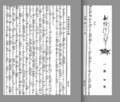 明治28年版「経つくゑ」冒頭部(「文藝倶楽部 第六編」)