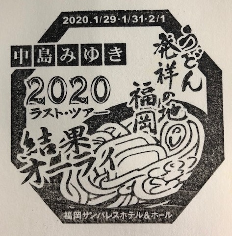 f:id:bakoji:20200204235625j:plain