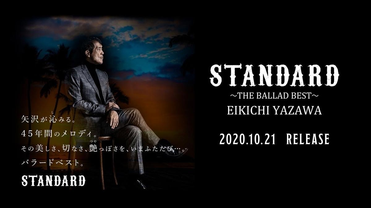 f:id:bakoji:20201013202534j:plain