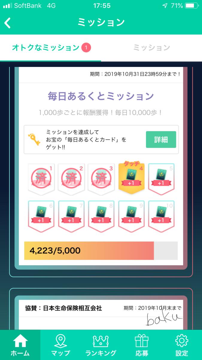 f:id:baku1209:20191006162015p:plain