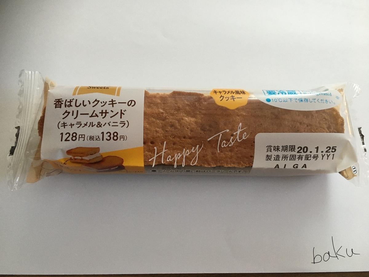f:id:baku1209:20200120232813j:plain