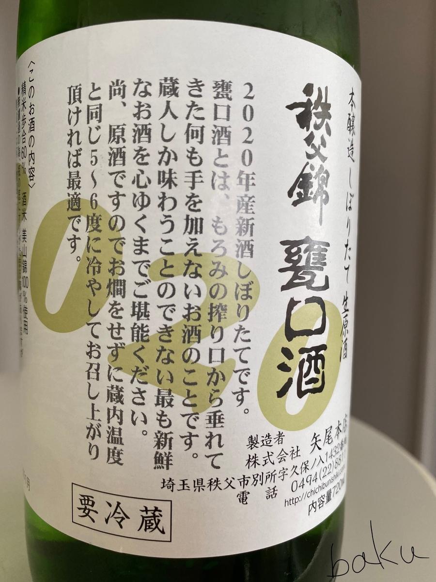 f:id:baku1209:20200204234543j:plain
