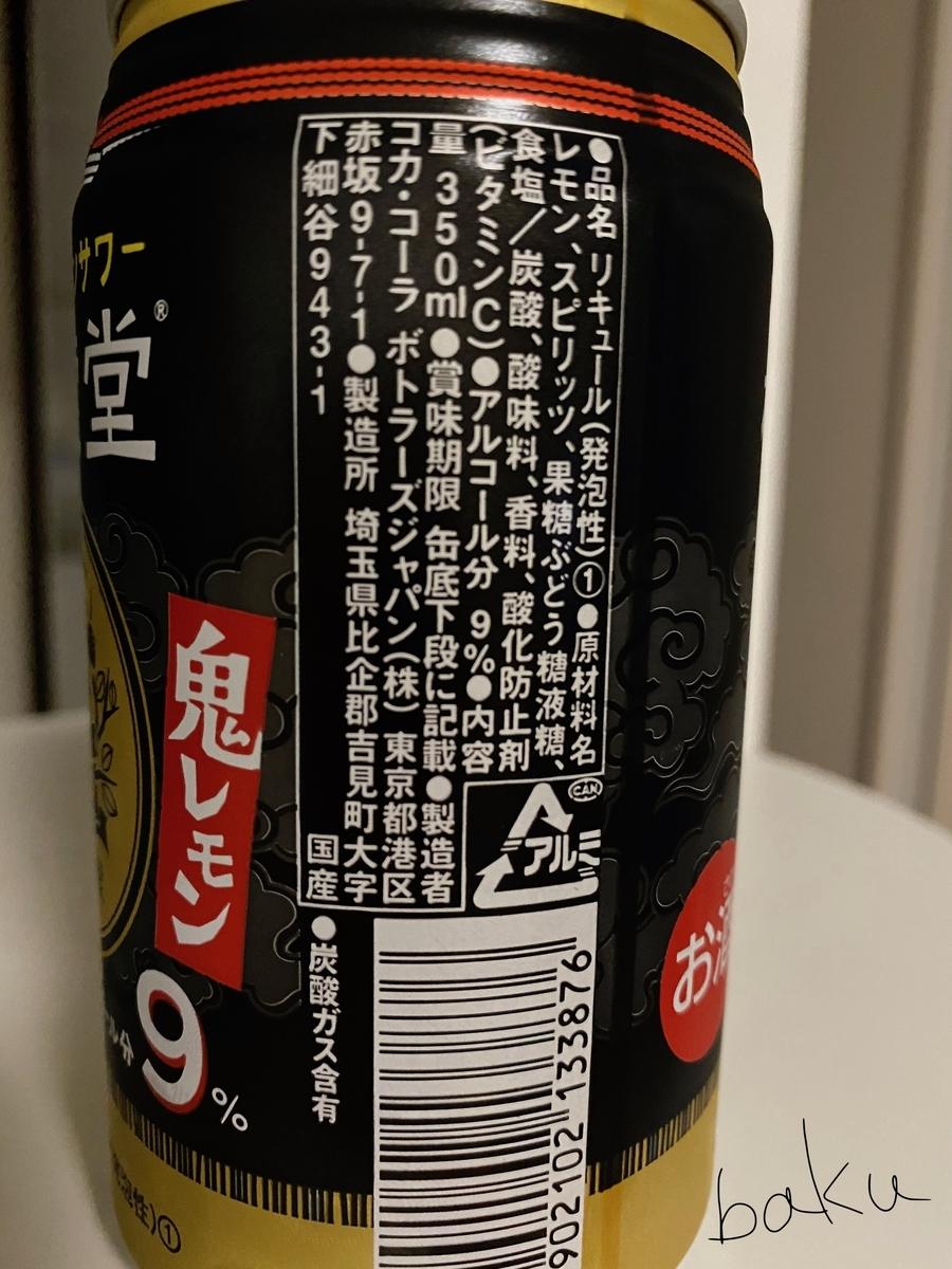 f:id:baku1209:20200314235202j:plain