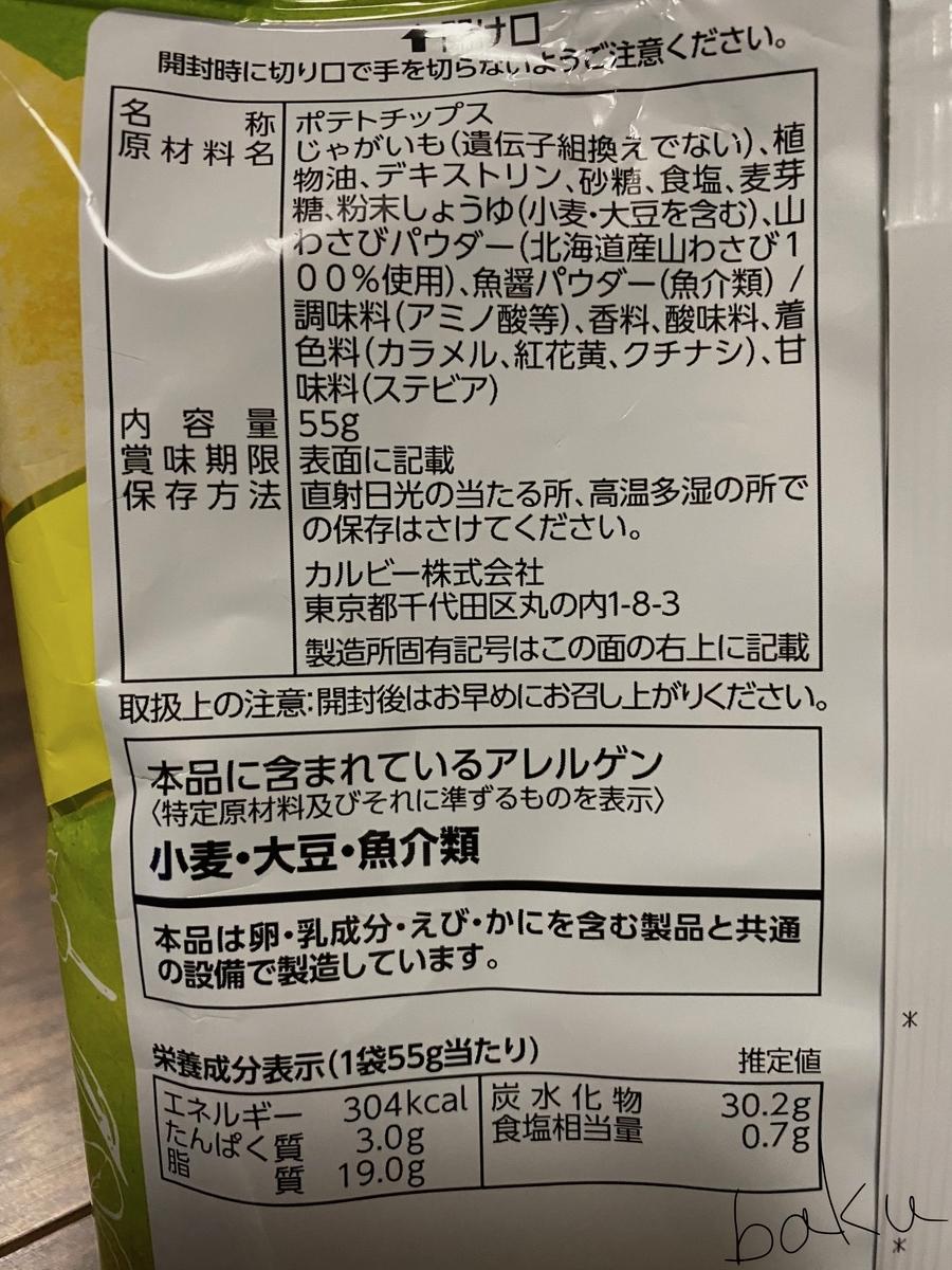 f:id:baku1209:20200317223805j:plain