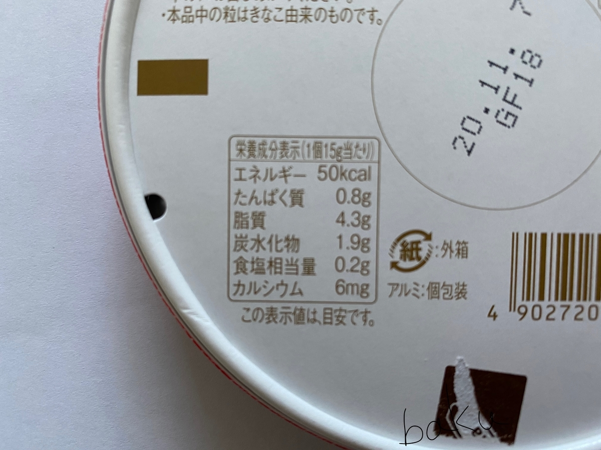 f:id:baku1209:20200326001009j:plain