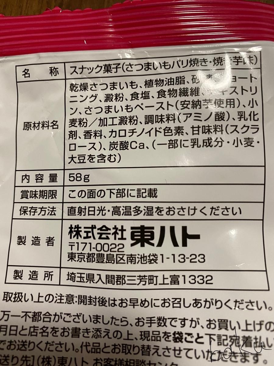 f:id:baku1209:20200330234019j:plain