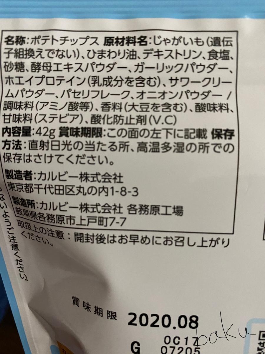 f:id:baku1209:20200417233050j:plain