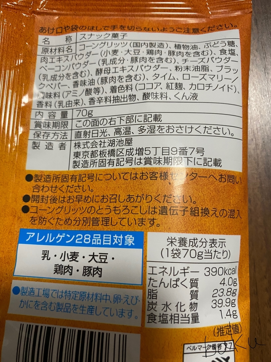 f:id:baku1209:20200424001159j:plain