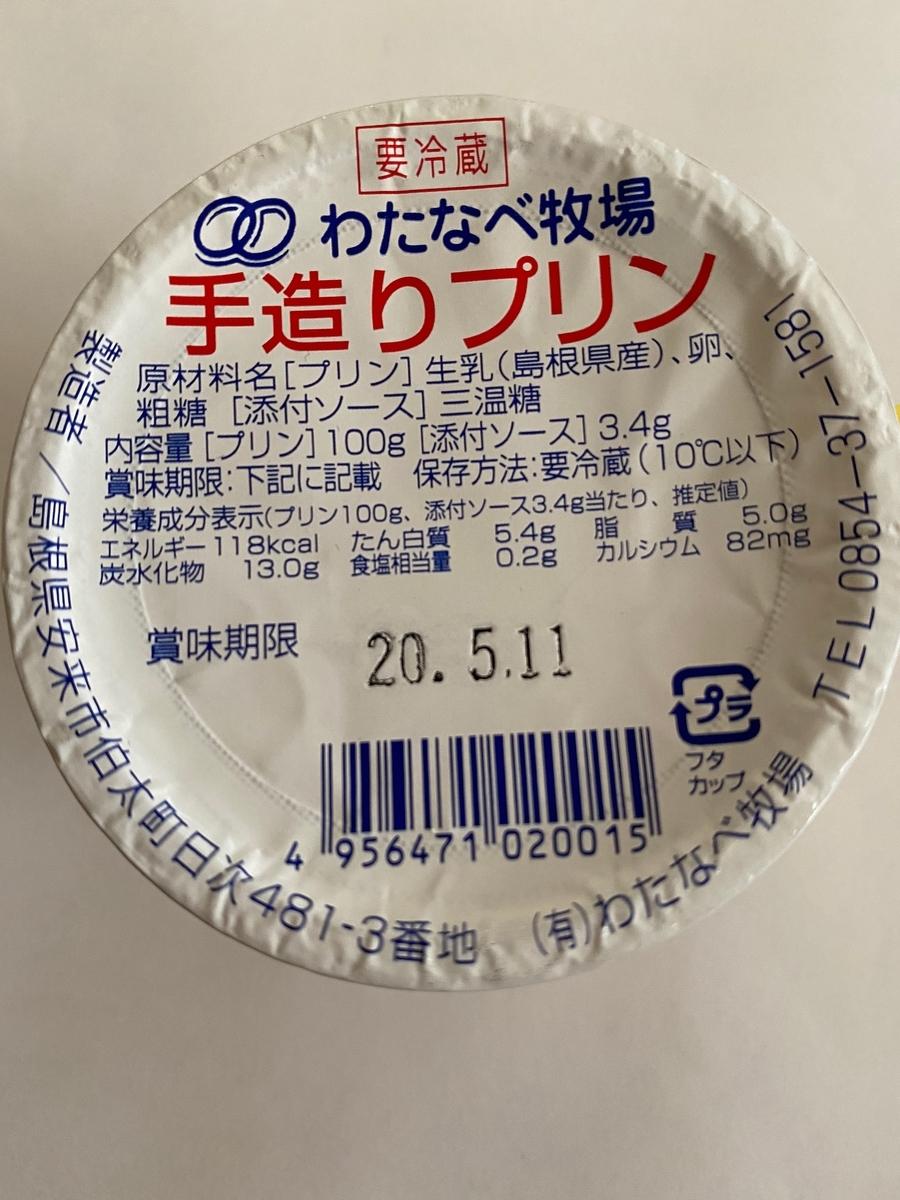 f:id:baku1209:20200510234811j:plain