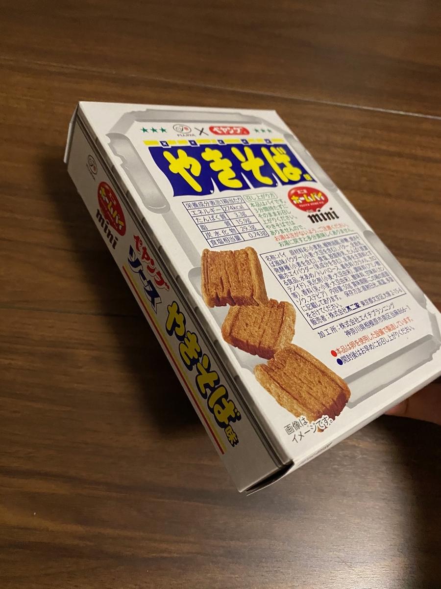 f:id:baku1209:20200626000449j:plain