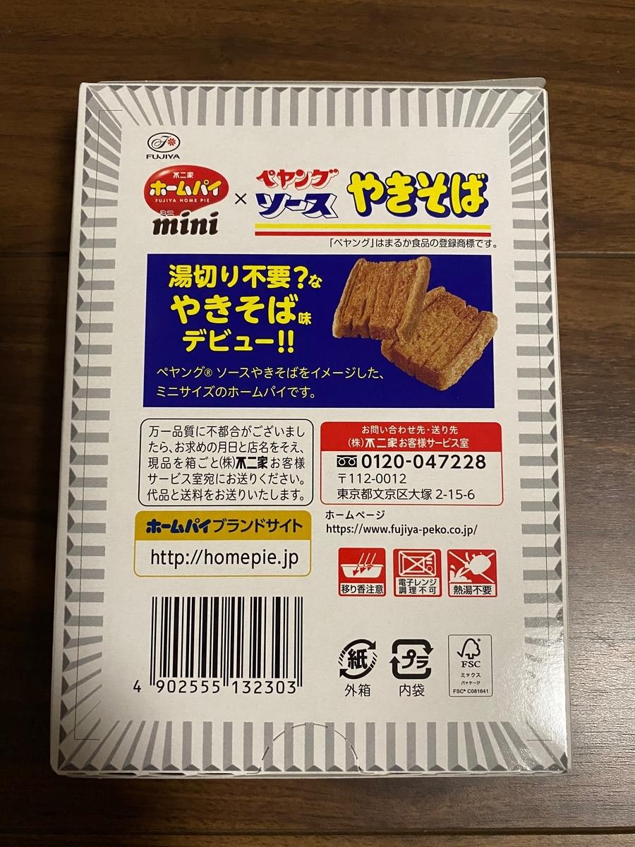 f:id:baku1209:20200626000810j:plain