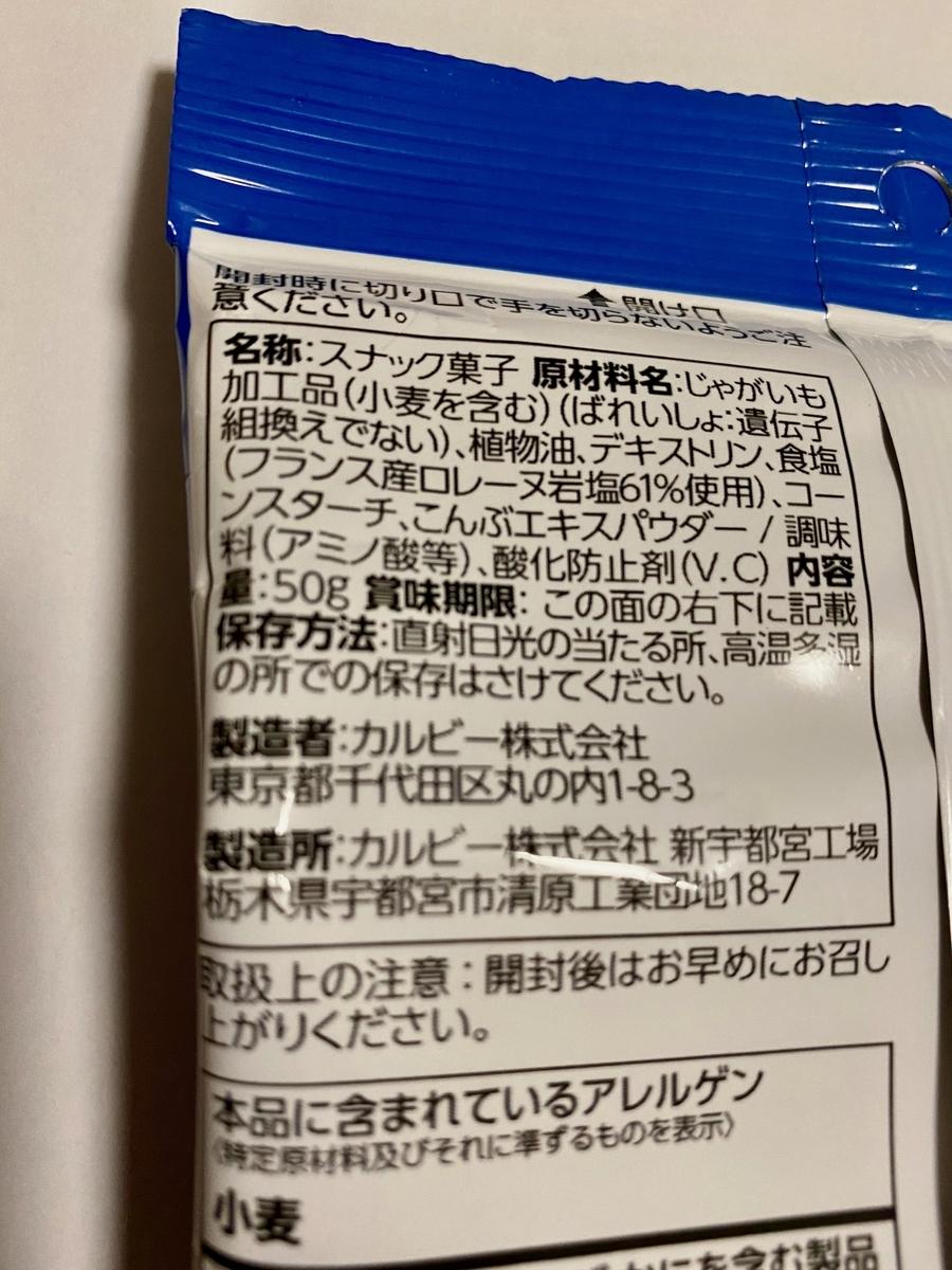 f:id:baku1209:20200711001434j:plain