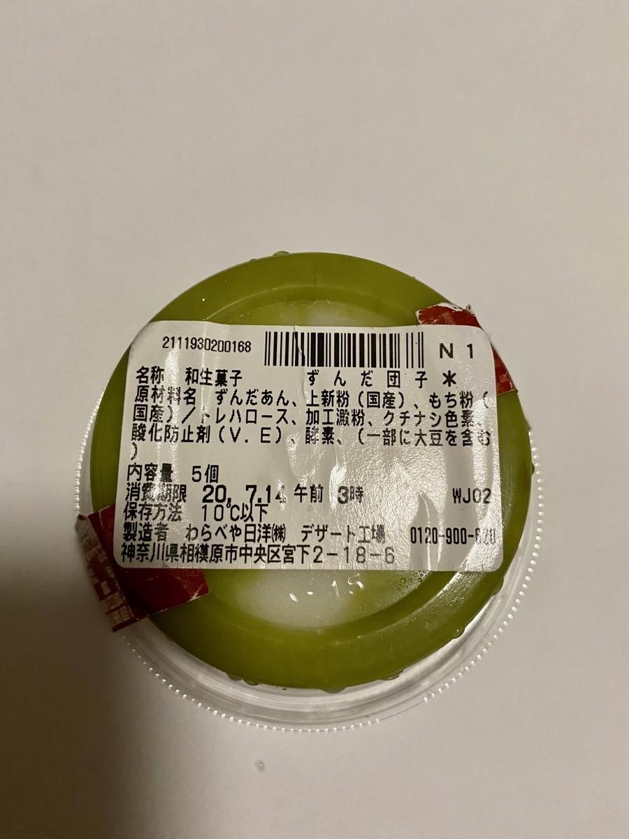 f:id:baku1209:20200711203550j:plain