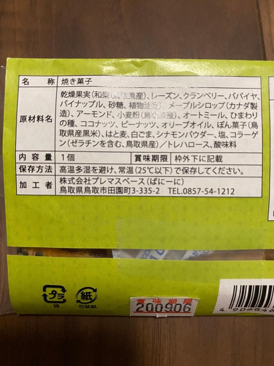 f:id:baku1209:20200815002846j:plain
