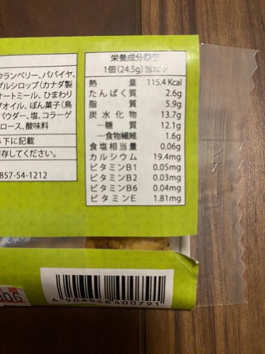 f:id:baku1209:20200815005043j:plain