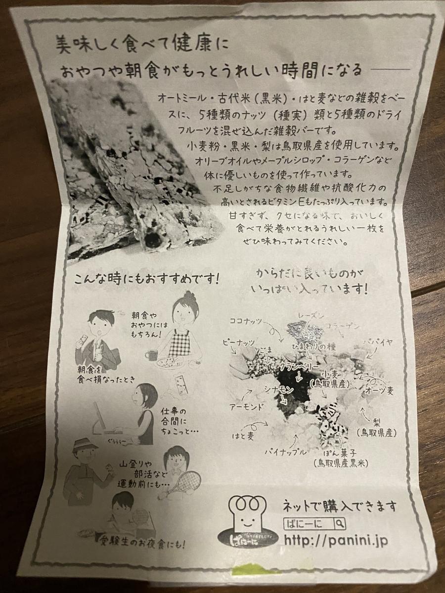 f:id:baku1209:20200815010942j:plain