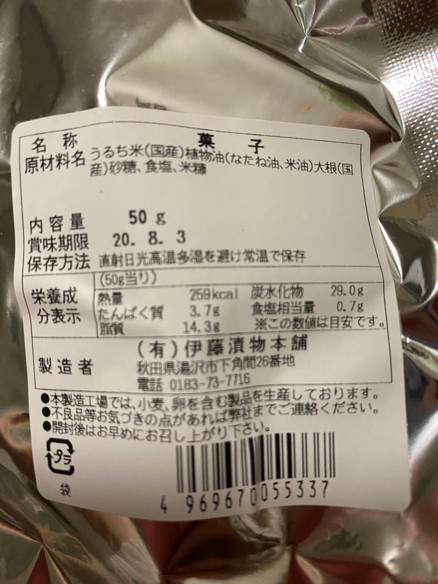 f:id:baku1209:20200817235158j:plain