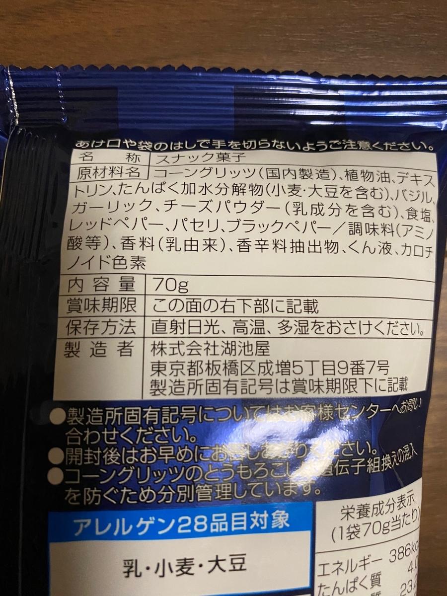 f:id:baku1209:20200912003014j:plain