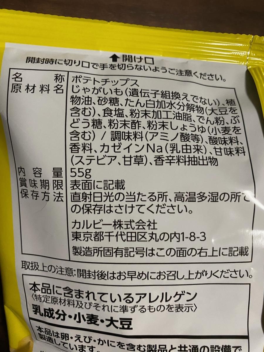 f:id:baku1209:20200925004128j:plain