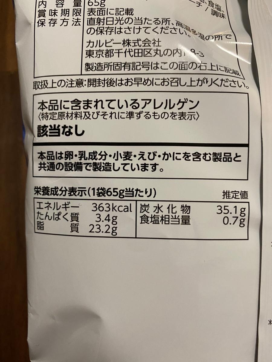 f:id:baku1209:20210121232535j:plain