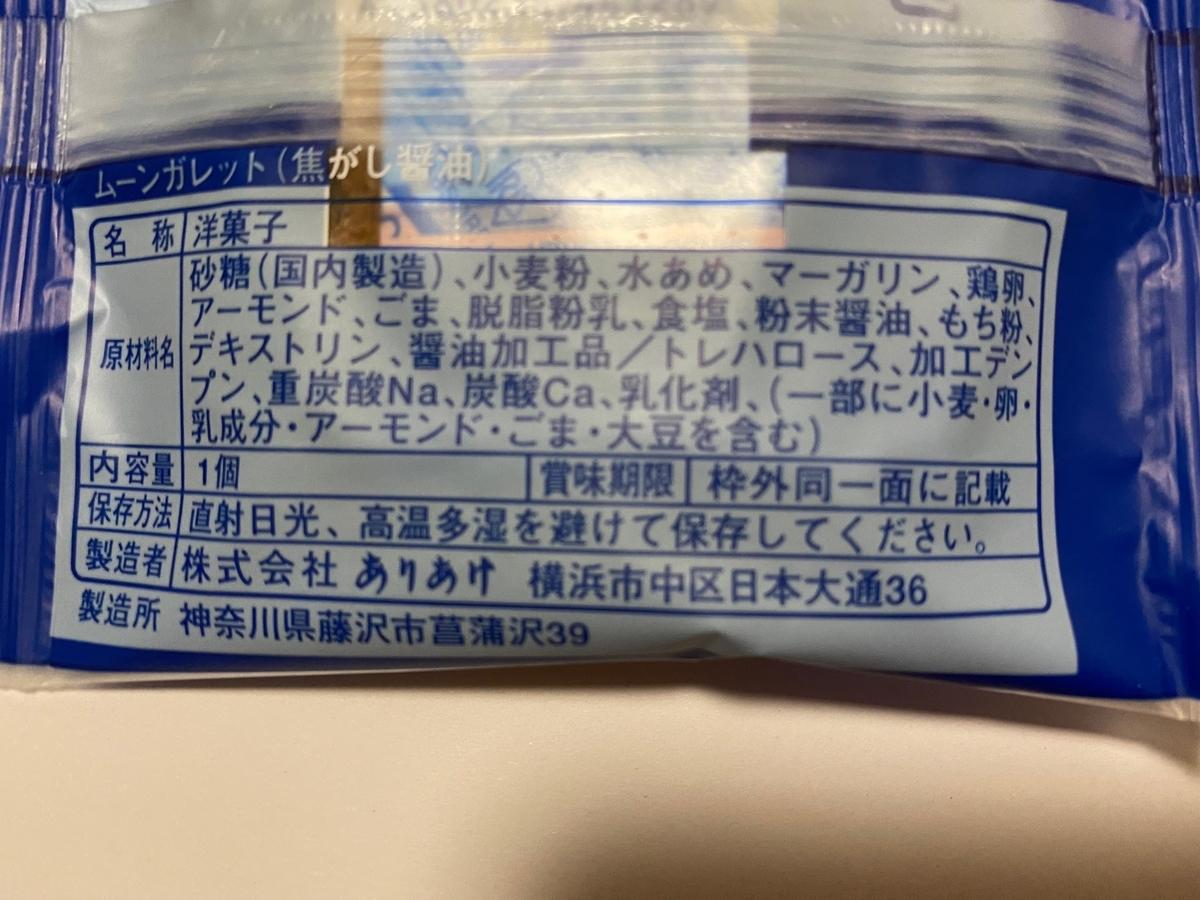 f:id:baku1209:20210908000404j:plain
