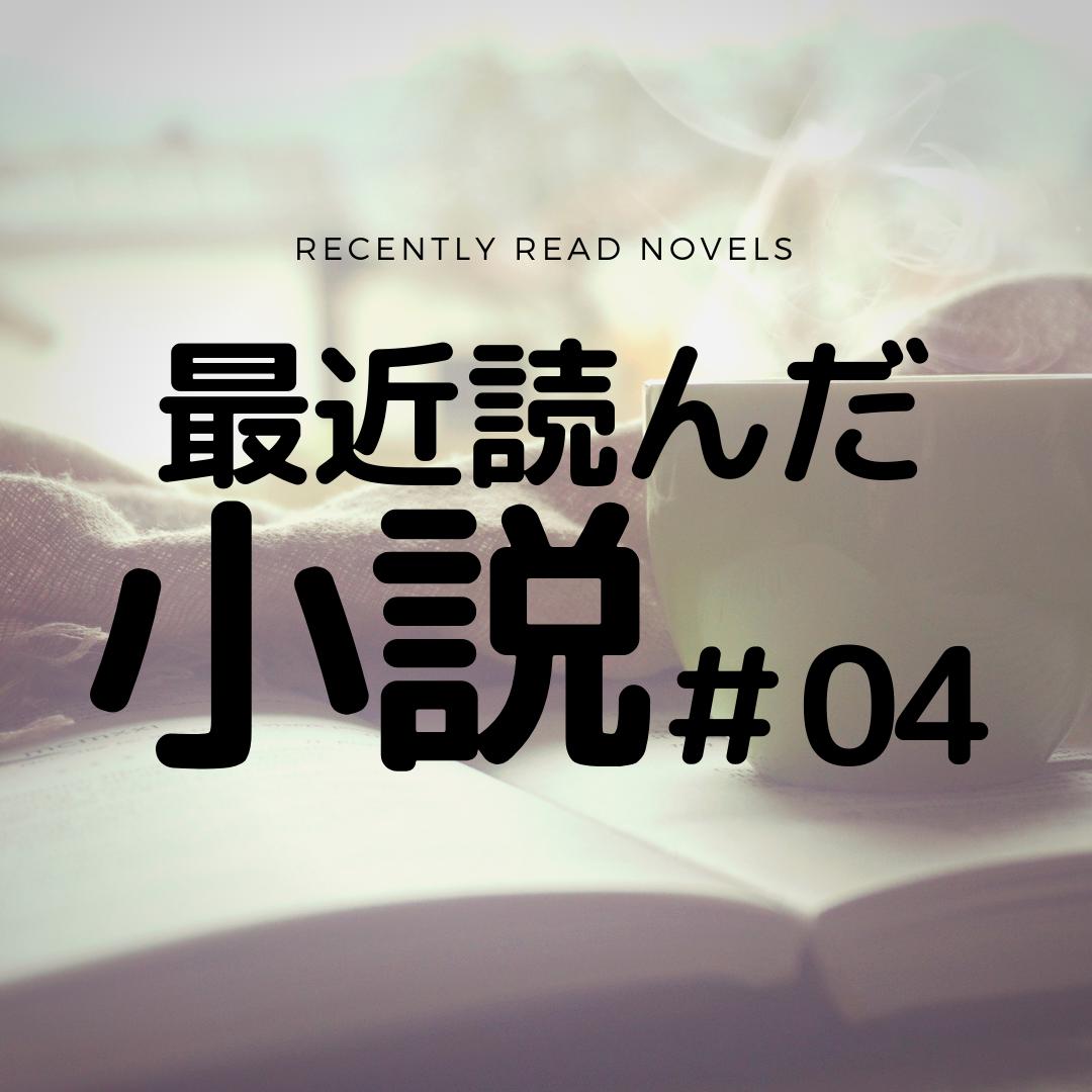 【書評】最近読んだ小説#04