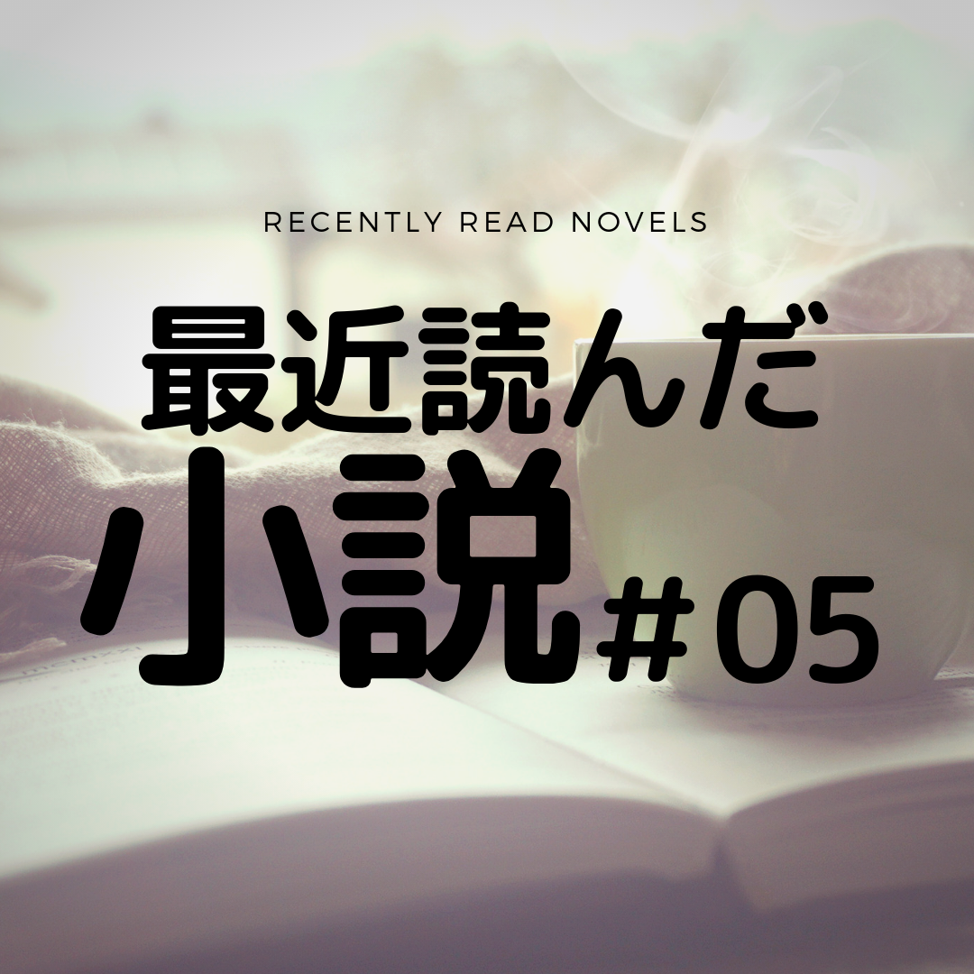 【書評】最近読んだ小説#05
