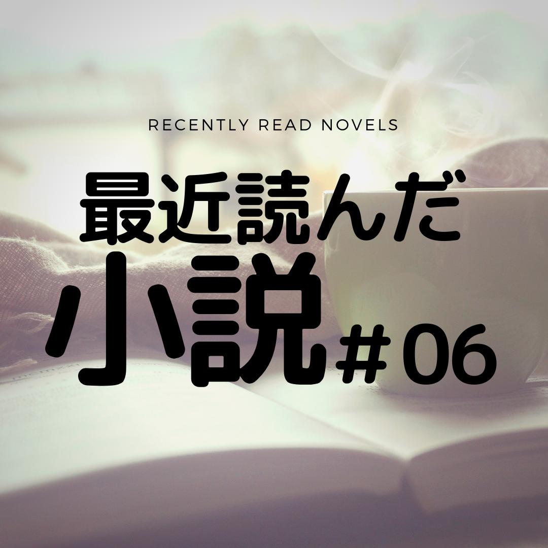 最近読んだ小説#06