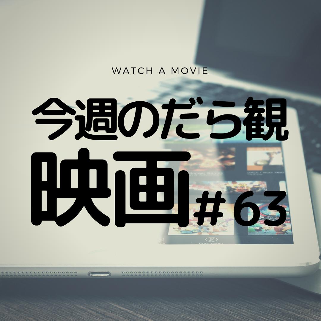【映画評】今週のだら見映画#63