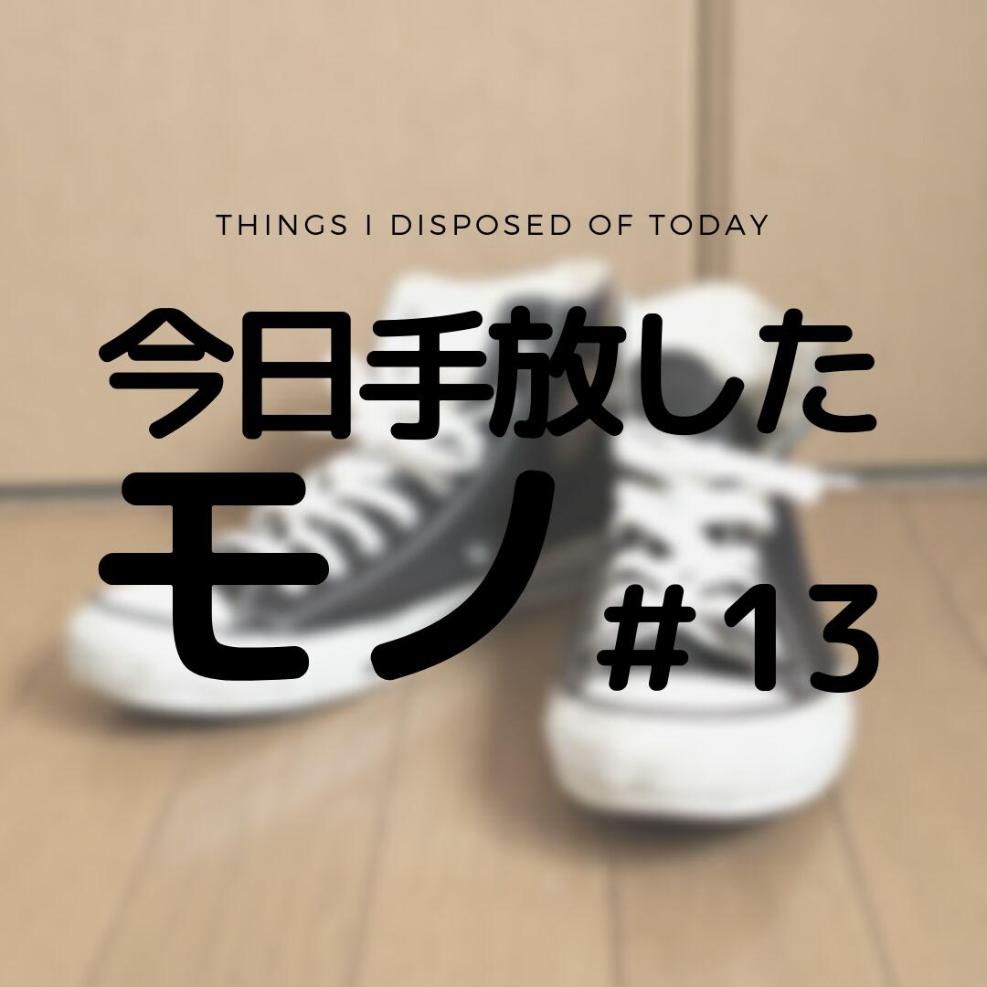 【手放す】今日手放したモノ#13【コンバース】