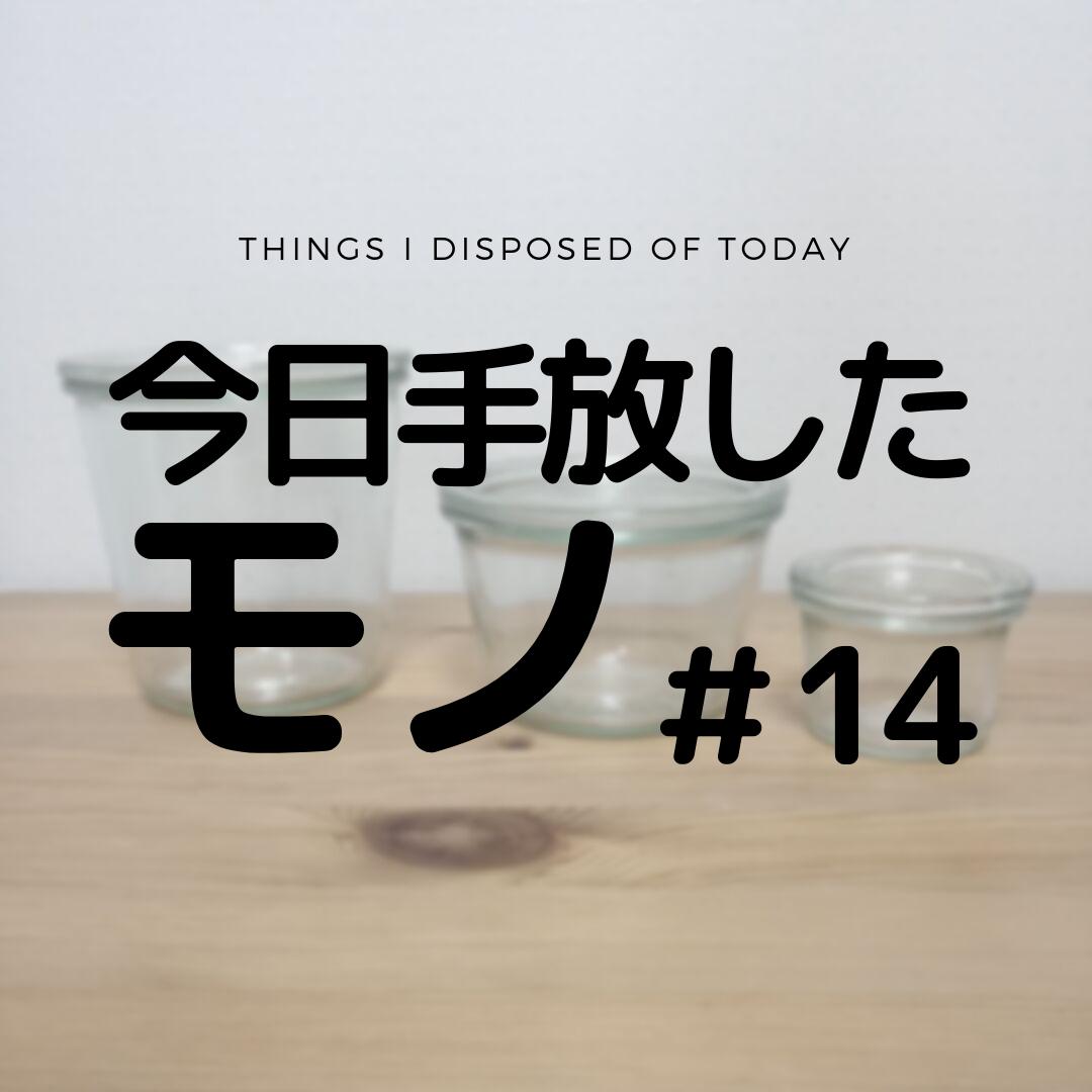 【手放す】今日手放したモノ#14【保存容器】