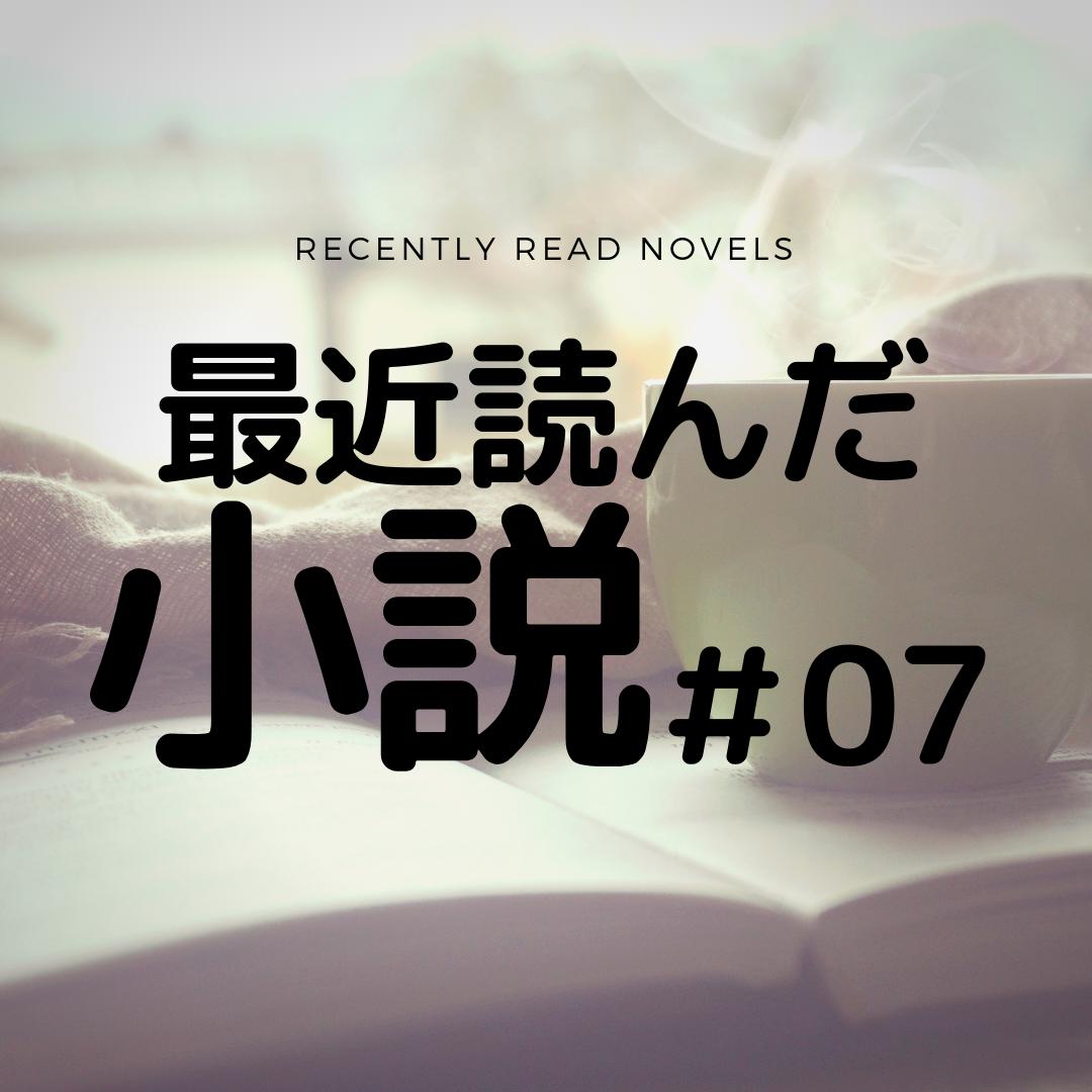【書評】最近読んだ小説#07