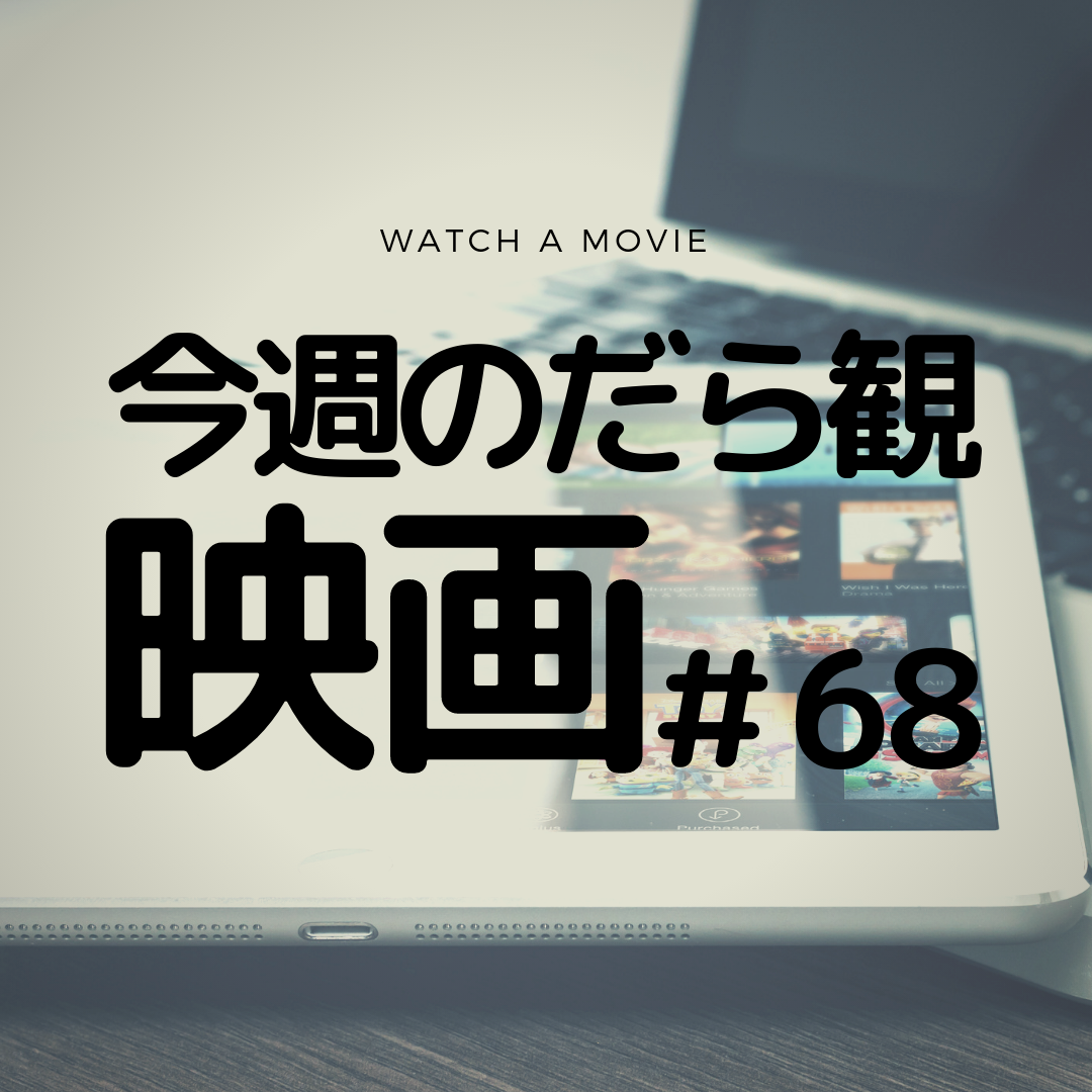 【映画評】今週のだら見映画#68