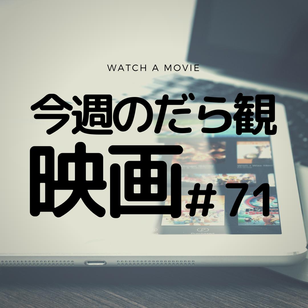 【映画評】今週のだら見映画#71