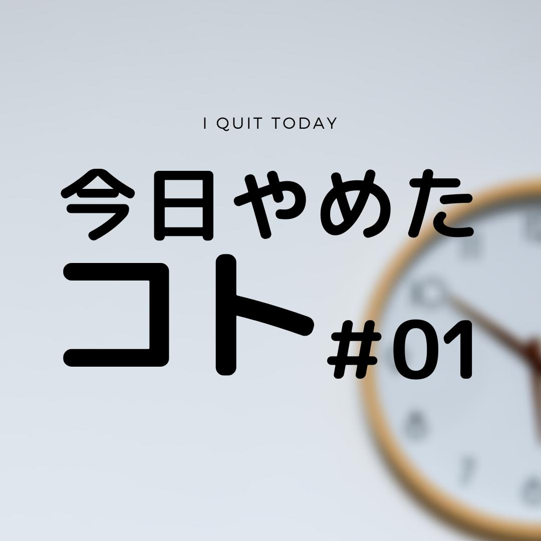 今日やめたコト#01