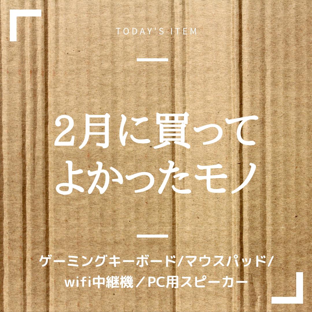 f:id:baku305:20200314170540p:plain