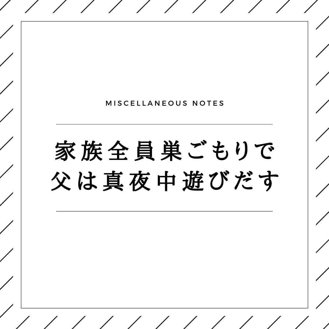 f:id:baku305:20200409101700p:plain