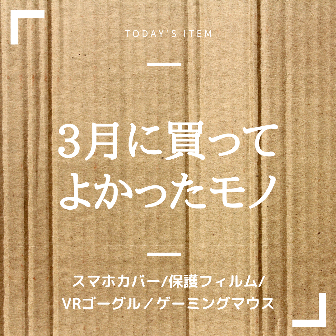 f:id:baku305:20200410113342p:plain