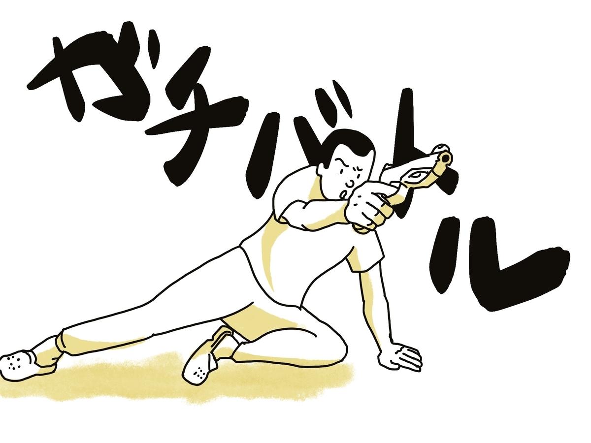 f:id:baku305:20200502222939j:plain