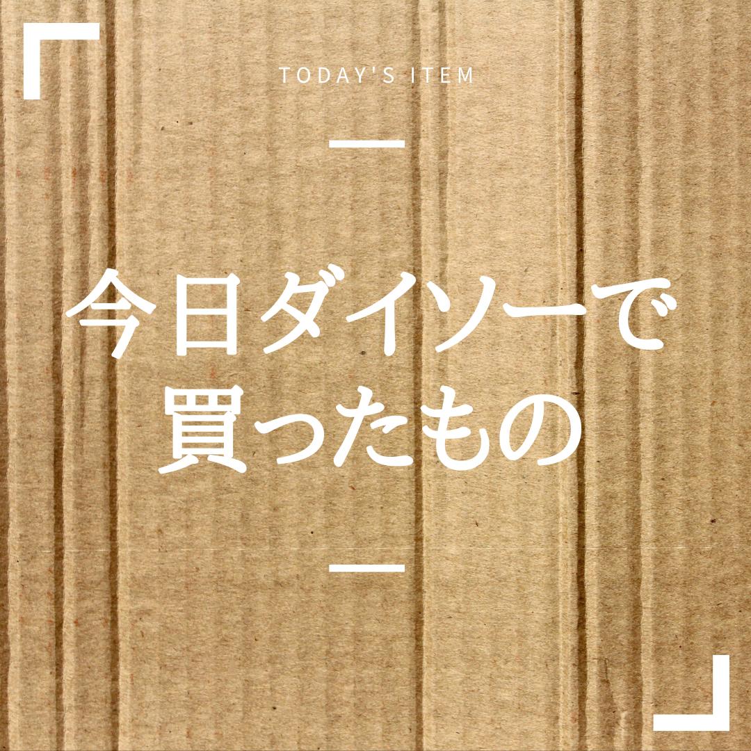f:id:baku305:20200525082759p:plain
