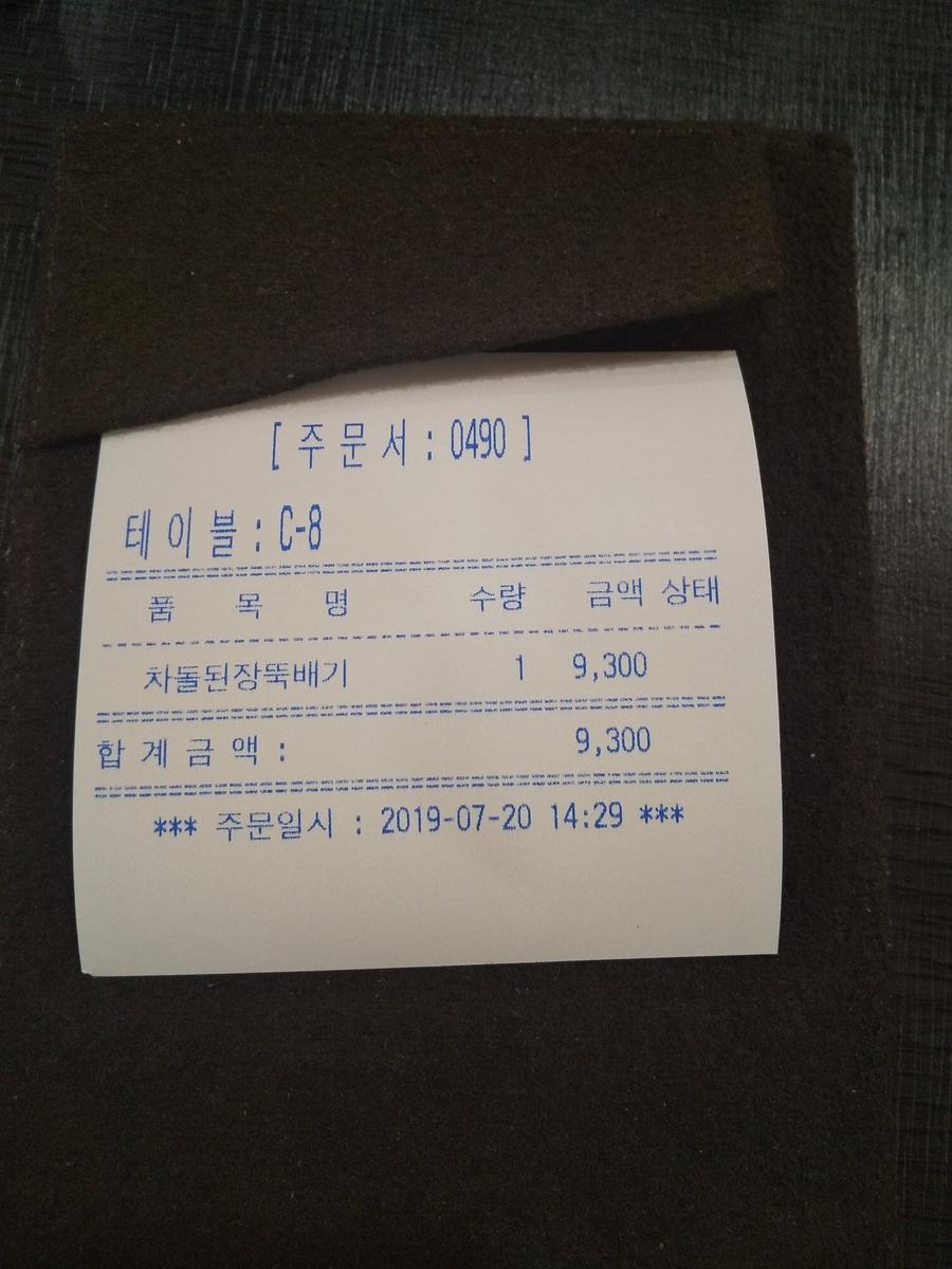 f:id:bakufusha:20200105175637j:plain