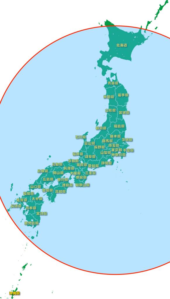 東京を起点に650マイルで収まる地域