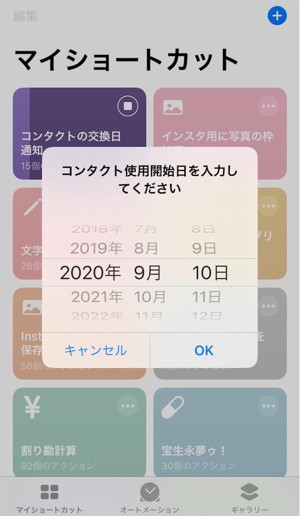 f:id:bakusou009:20200511184823j:image