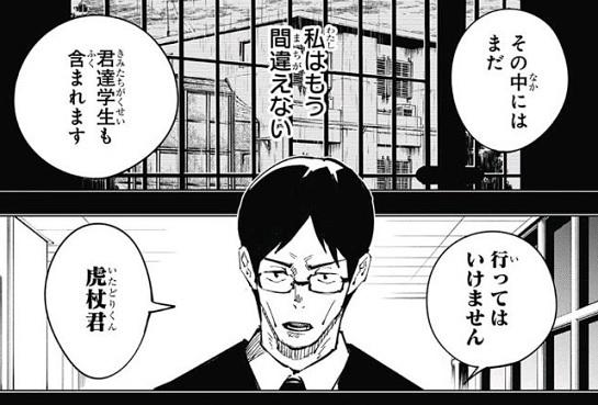呪術廻戦』第26話 感想 - こさとのブログ