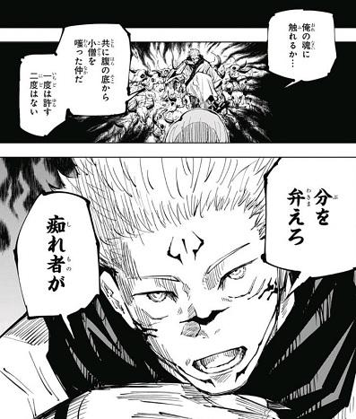 呪術廻戦』第27話 第28話 第29話 感想 - こさとのブログ