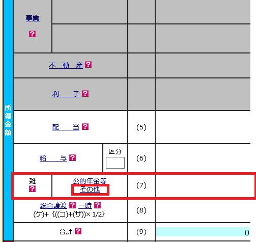 f:id:balbal4:20200125121347p:plain