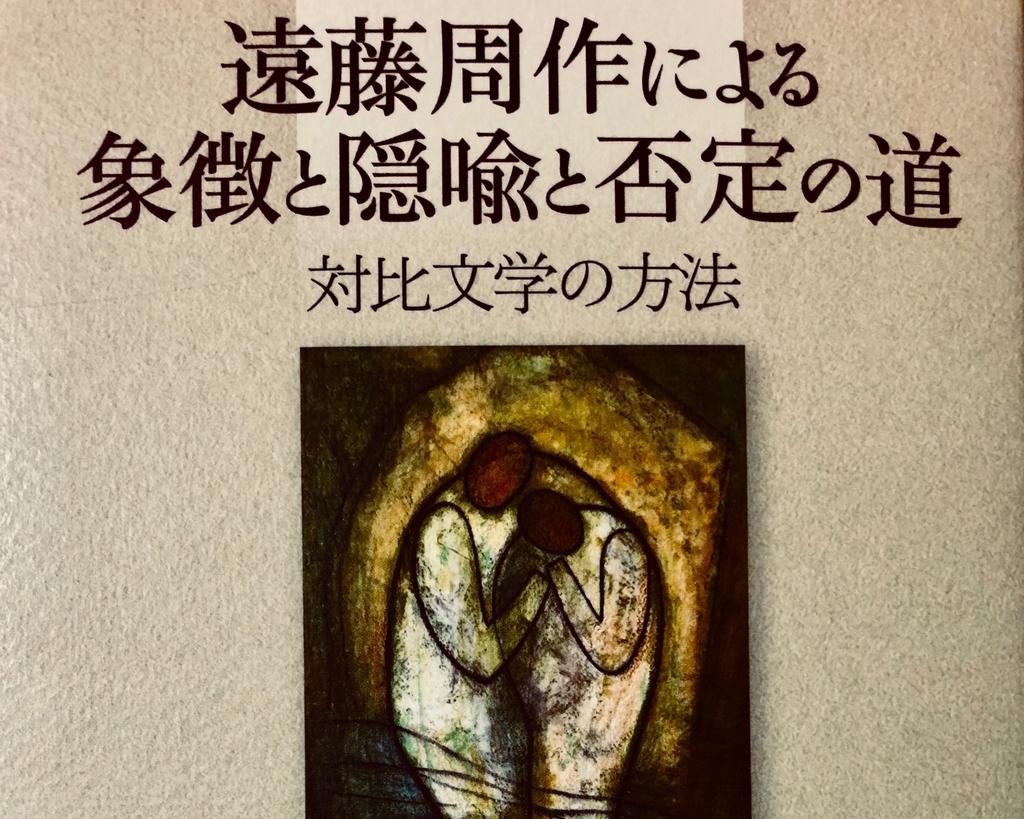 カトリック者・遠藤周作─書評 兼子盾夫『遠藤周作による象徴と隠喩と否定の道』