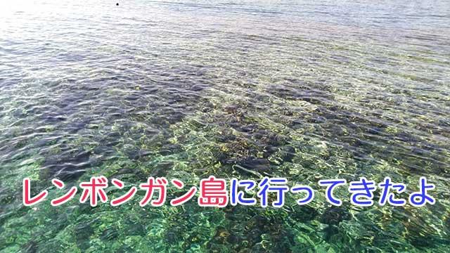 レンボンガン島旅行記