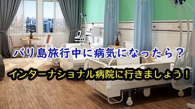 インターナショナル病院に行きましょう